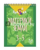 Картинка к книге Альбертовна Валентина Крутецкая - Материки Земли. 3-5 классы