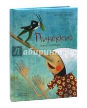 Картинка к книге Карло Коллоди - Пиноккио