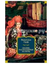 Картинка к книге Вильгельм Гауф - Сказки, рассказанные на ночь