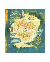 Картинка к книге Владимирович Виктор Лунин - Зверье мое