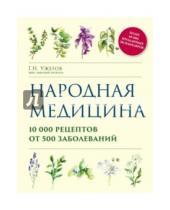 Картинка к книге Николаевич Генрих Ужегов - Народная медицина. 10000 рецептов от 500 заболеваний