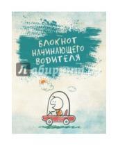 Картинка к книге Блокнот творческого человека - Блокнот начинающего водителя, А5+