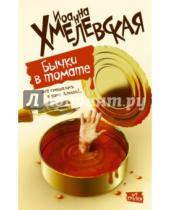 Картинка к книге Иоанна Хмелевская - Бычки в томате