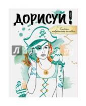 """Картинка к книге Блокнот творческого человека - Блокнот """"Дорисуй! Джейн Воробей"""", А5+"""