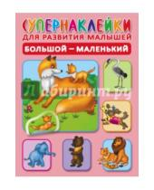 Картинка к книге Андреевна Ольга Новиковская - Большой - маленький