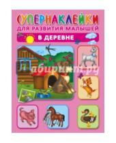 Картинка к книге Андреевна Ольга Новиковская - В деревне