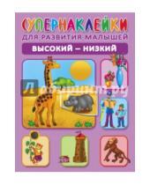 Картинка к книге Андреевна Ольга Новиковская - Высокий - низкий