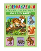 Картинка к книге Андреевна Ольга Новиковская - Кто в лесу живет