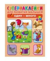 Картинка к книге Андреевна Ольга Новиковская - Один - много