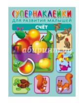 Картинка к книге Андреевна Ольга Новиковская - Счет
