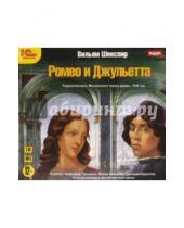 Картинка к книге Уильям Шекспир - Ромео и Джульетта (CDmp3)