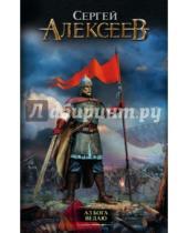 Картинка к книге Трофимович Сергей Алексеев - Аз Бога Ведаю