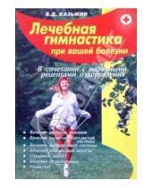 Картинка к книге Дмитриевич Виктор Казьмин - Лечебная гимнастика при вашей болезни