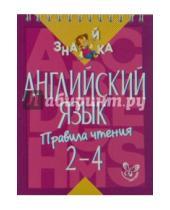 Картинка к книге Станиславовна Марина Селиванова - Английский язык. Правила чтения. 2-4 классы