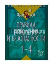 Картинка к книге Альбертовна Валентина Крутецкая - Правила поведения и безопасности. 1-4 классы