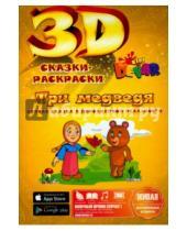 """Картинка к книге ЛБ 24 - Сказка - раскраска """"Три медведя"""""""