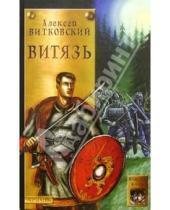 Картинка к книге Алексей Витковский - Витязь