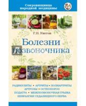 Картинка к книге Николаевич Генрих Ужегов - Болезни позвоночника