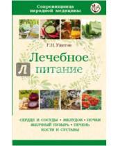 Картинка к книге Николаевич Генрих Ужегов - Лечебное питание при различных заболеваниях