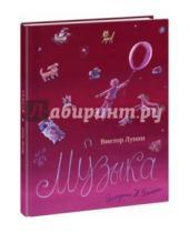 Картинка к книге Владимирович Виктор Лунин - Музыка