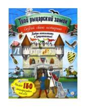 Картинка к книге Книжки с наклейками/познавательные - Создай свою историю. Твой рыцарский замок