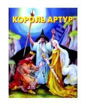 Картинка к книге Приключения и фантастика - Король Артур
