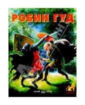 Картинка к книге Приключения и фантастика - Робин Гуд