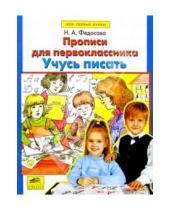 Картинка к книге Алексеевна Нина Федосова - Прописи для первоклассника. Учусь писать