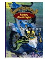 Картинка к книге Кир Булычев - Конец Атлантиды