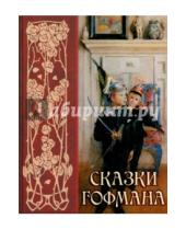 Картинка к книге Амадей Теодор Эрнст Гофман - Сказки Э.Т.А. Гофмана