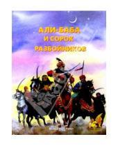 Картинка к книге Приключения и фантастика - Али-Баба и сорок разбойников