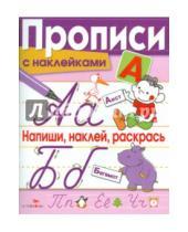 Картинка к книге Л. Маврина - Прописи с наклейками. Напиши, наклей, раскрась