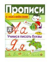 Картинка к книге Л. Маврина - Прописи с наклейками. Учимся писать буквы