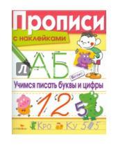 Картинка к книге Л. Маврина - Прописи с наклейками. Учимся писать буквы и цифры