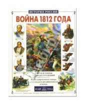 Картинка к книге Николаевич Юрий Лубченков - Война 1812 года