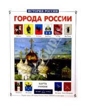 Картинка к книге Евгеньевич Алексей Клиентов - Города России