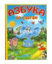 Картинка к книге Книжки на картоне - Азбука по слогам
