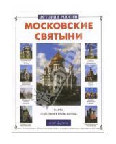 Картинка к книге Петровна Римма Алдонина - Московские святыни
