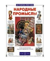 Картинка к книге Евгеньевич Алексей Клиентов - Народные промыслы