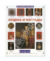 Картинка к книге Николаевич Сергей Ионин - Ордена и награды