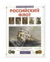Картинка к книге Иванович Виктор Калинов - Российский флот