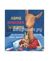 Картинка к книге Анна Дьюдни - Лама красная пижама