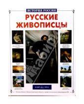 Картинка к книге Анатольевич Анатолий Сергеев - Русские живописцы