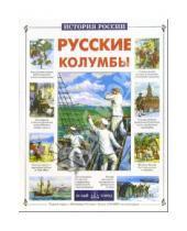 Картинка к книге Юрьевна Татьяна Лубченкова - Русские колумбы