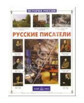 Картинка к книге Борисович Александр Галкин - Русские писатели