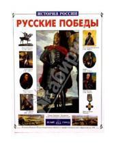 Картинка к книге Иванович Виктор Калинов - Русские победы