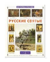 Картинка к книге Владимировна Наталия Скоробогатько - Русские святые