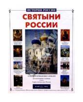 Картинка к книге Петровна Римма Алдонина - Святыни России