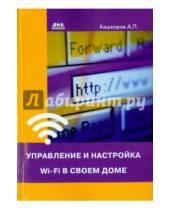 Картинка к книге Петрович Андрей Кашкаров - Управление и настройка Wi-Fi в своем доме