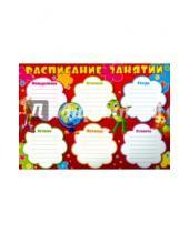 Картинка к книге Грамоты. Расписания уроков - Расписание занятий (глобус) (Ш-8840)